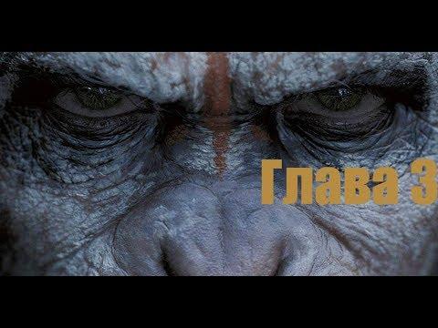 Планета обезьян: последний рубеж Глава 3 (60FPS)