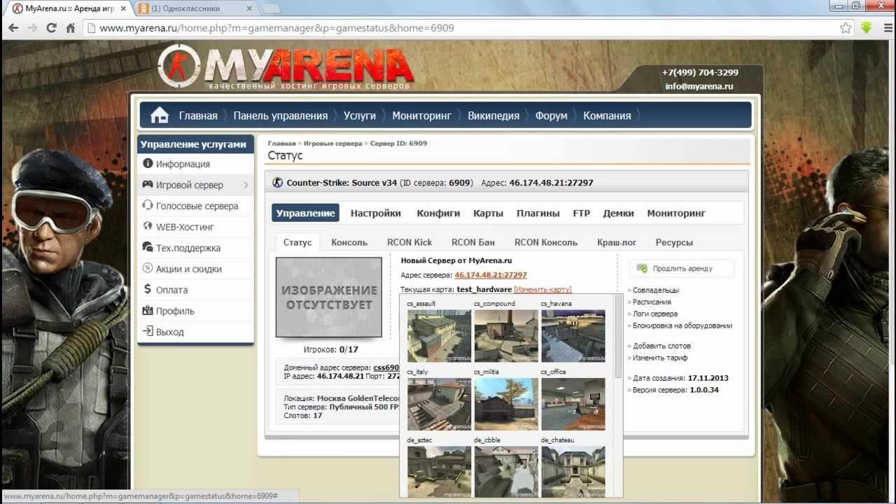 Настройка рекламы на сервере css v34 myarena как рекламировать видео на youtube