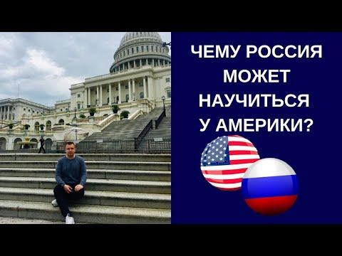 Чему Россия может