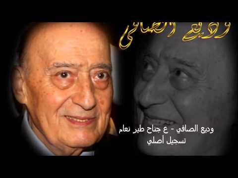 ع جناح طير نعام - وديع الصافي