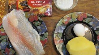 Рыбное Филе в картофельном кляре. Тонкости рецепта. // Олег Карп