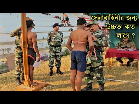 সেনাবাহিনীর চাকুরিতে উচ্চতা যত দরকার !! অফিসার ও সৈনিক পদের উচ্চতা !!  =Bangladesh Army Height Video - YouTube