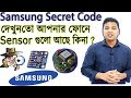 Samsung secret code to know what sensor you have on your phone