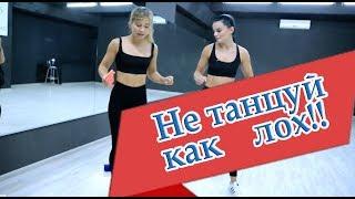 ПАРНИ НИКОГДА ТАК НЕ ТАНЦУЙТЕ - КАК нельзя танцевать парню В КЛУБЕ