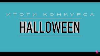 Итоги Конкурса Хэллоуин! Победитель YouTube Halloween! ★MGM★