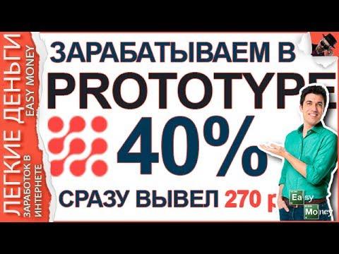 ЗАРАБОТОК КАЖДЫЕ 6 ЧАСОВ В PROTOTYPE / EASY MONEY / ЛЕГКИЕ ДЕНЬГИ