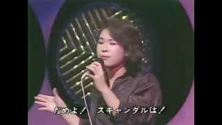 "Manami CHIBA ""Mr. Scandal"" @1980 【作詞】水谷啓二、【作曲】もんたよ..."