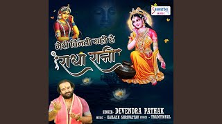 Meri Vinti Yahi Hai Radha Rani
