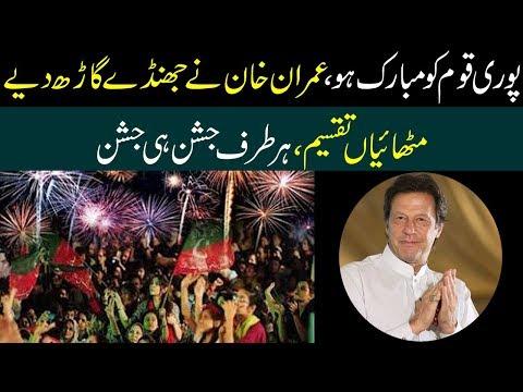 Imran Khan ny jhandy gardh diye - har taraf jashan hi jashan