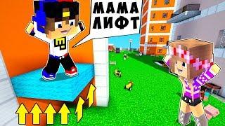 РЕБЕНОК И ДЕВУШКА КАК СДЕЛАТЬ ЛИФТ НУБА И ПРО  МАЙНКРАФТ В РЕАЛЬНОЙ ЖИЗНИ ВИДЕО ТРОЛЛИНГ Minecraft