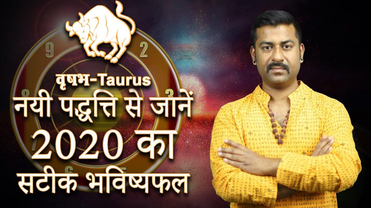 vrishabha rashi january 2020 horoscope
