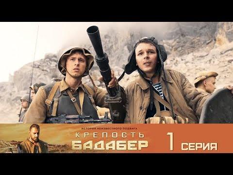 Крепость Бадабер. 1 серия - Ruslar.Biz