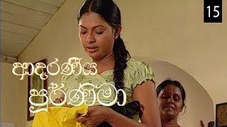 Adaraniya Purnima | Episode 15 (ආදරණීය පූර්ණිමා) Thumbnail