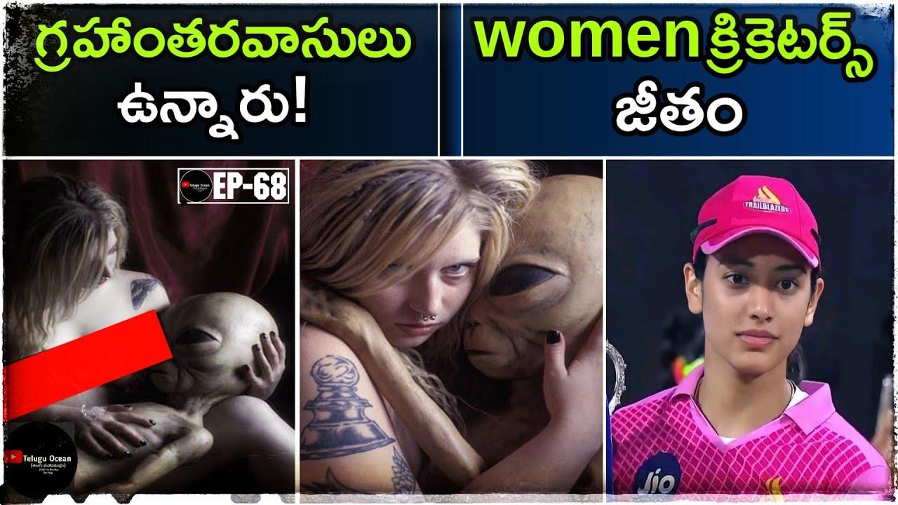 ఎలియెన్స్ ఉన్నాయి అని చెప్పే బలమైన ఆధారాలు! | most amazing & latest facts in telugu | #RDF 68
