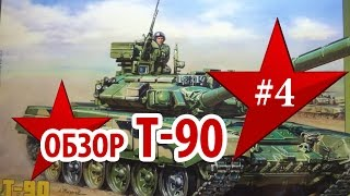 Обзор модели Т90 Звезда, 1/35 (Review of scale model kit t90 Zvezda, 1/35)