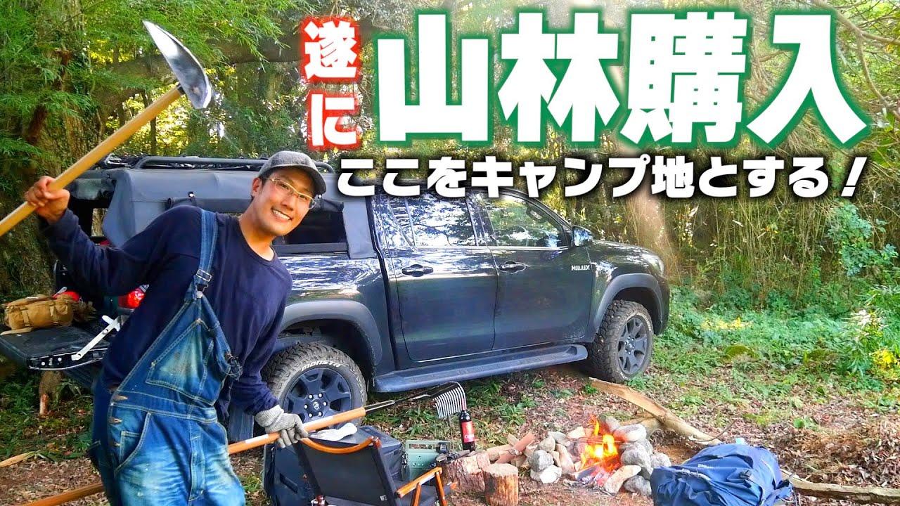 【30歳の誕生日に山林購入】自作キャンプ場で、かまど作って直火焚き火がロマンで溢れてた