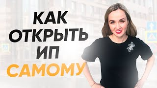 регистрация ИП - под ключ с ЭЦП в Москве