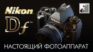 Nikon Df | Настоящий фотоаппарат