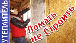 Строительство: Шелтер, Урса и Парок для утепление дома, особенности минваты и оседает ли эковата?