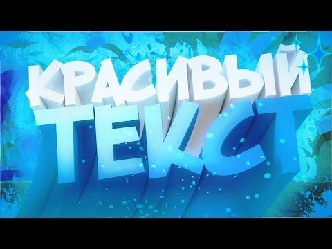 КАК ЛЕГКО СДЕЛАТЬ КРУТОЙ И НЕОБЫЧНЫЙ 3D ТЕКСТ В CINEMA 4D?! | Туториал