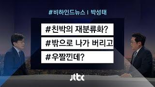 [비하인드 뉴스] 친박의 재분류화? / 밖으로 나가 버리고… / 우짤낀데?