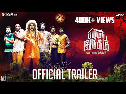 Bayama Irukku - Official Trailer   Santhosh Prathap, Reshmi Menon   Jawahar   C Sathya