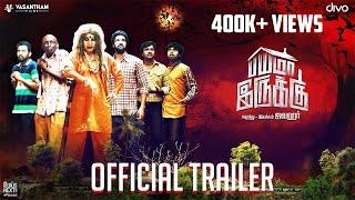 Bayama Irukku - Official Trailer | Santhosh Prathap, Reshmi Menon | Jawahar | C Sathya