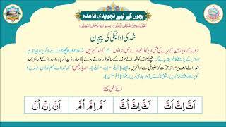 Tajweed Quran Course [7/8] - Best for Kids - Qari Ibraheem Mir Muhammadi