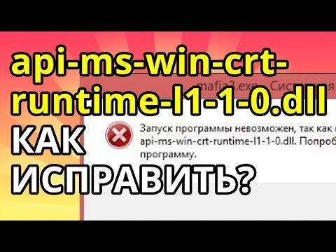 Api-ms-win-crt-runtime-l1-1-0.dll отсутствует, как исправить