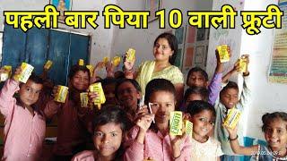 सरकारी स्कूल के बच्चों को मिला इनाम Heart touching video