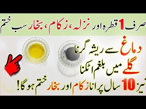 DIY 5 NATURAL Cough, Cold And Flu Remedies || Nazla Zukam Ka ilaj | Bukhar Ka ilaj | Balgham Ka ilaj