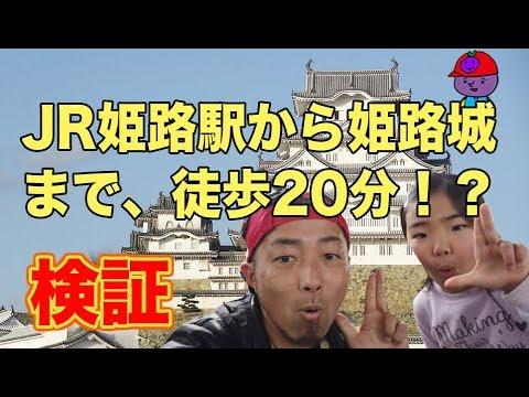 【検証】姫路駅から姫路城まで徒歩20分!?行き方/観光情報/