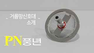 PN풍년 압력솥 거름망신호대 소개