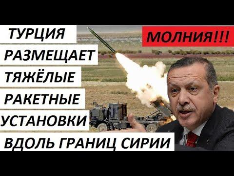 МОЛНИЯ!!! ТУРЦИЯ НАРЫВАЕТСЯ НА СЕРЬЁЗНЫЙ ОТВЕТ РОССИИ - новости мира