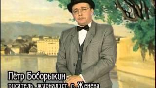 Знай наших. Александр Бутлеров, выпуск 25