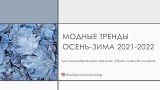 Модные тренды Осень-Зима 2021-2022 в обуви и аксессуарах