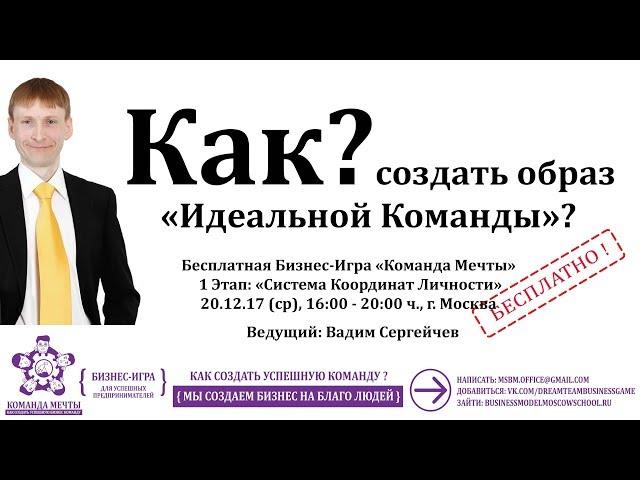 КАК СОЗДАТЬ ОБРАЗ ИДЕАЛЬНОЙ БИЗНЕС КОМАНДЫ ? - 1.0 - БИЗНЕС-ИГРА КОМАНДА МЕЧТЫ - DREAMTEAMGAME