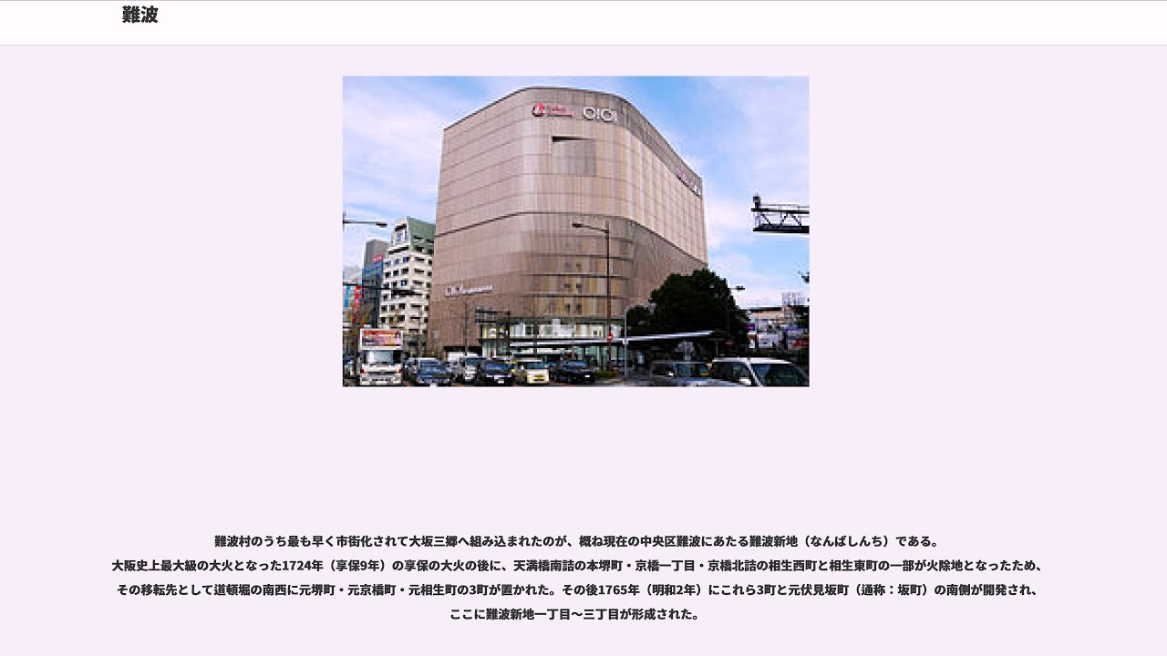 1eab0189fd9 難波 #大阪市の観光地 #大阪市中央区の町