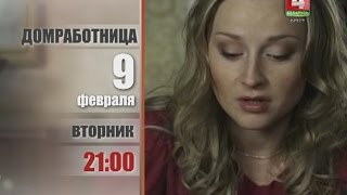 "Анонс фильма ""Домработница"""