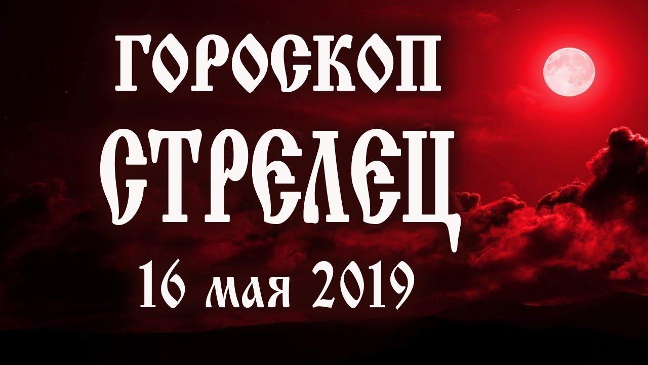 Гороскоп на сегодня 16 мая 2019 года Стрелец ♐ Полнолуние через 3 дня