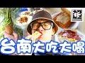 超強Vlog系列【台南大吃大喝之旅】