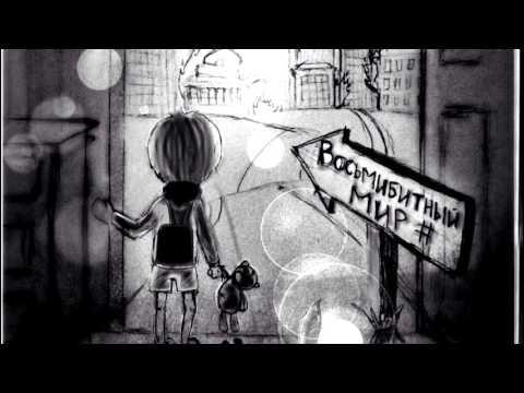 Active Ноу-Мо - Восьмибитный мир# (Teaser music album)