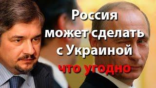 Россия может сделать с Украиной что угодно(, 2015-12-11T05:36:16.000Z)