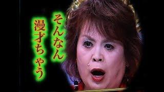 上沼恵美子 Mー1王者は上沼恵美子!?度肝抜くコメント満載で優勝!! ...