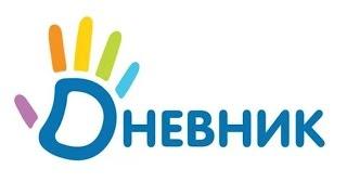 Как исправить оценки в Дневнике.ру