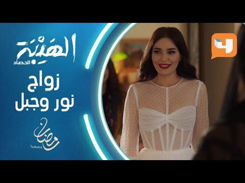 جبل يتزوج نور وحبّه لها أقوى من كل الظروف #الهيبة #الهيبة_الحصاد #رمضان_يجمعنا
