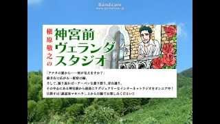 2012年5月18日 槇原敬之の神宮前ヴェランダスタジオ 第16回 祝・生誕4...