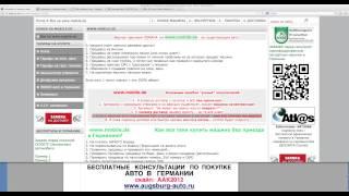 Авто из Германии mobile de 4) как купить? возврат НДС(, 2013-06-02T20:15:20.000Z)