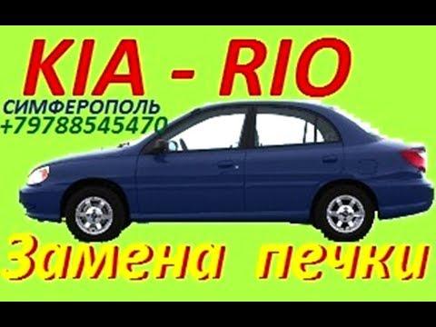 KIA RIO Замена печки . Коротко и Ясно . Фото Видео инструкция .