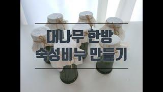 [봄의언덕-공방언니]대나무 한방 숙성비누 만들기.cps…